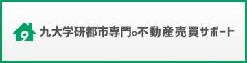 九大学研都市専門の不動産売買サポート by 伊都エステート | 九大学研都市駅近辺の不動産の売買は伊都エステートにおまかせ下さい。