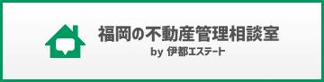 福岡の不動産管理相談室 by 伊都エステート