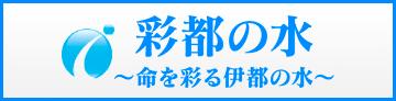 天然ラドン温泉水「彩都の水」 - 福岡市西区の水販売会社 ピュアランド伊都