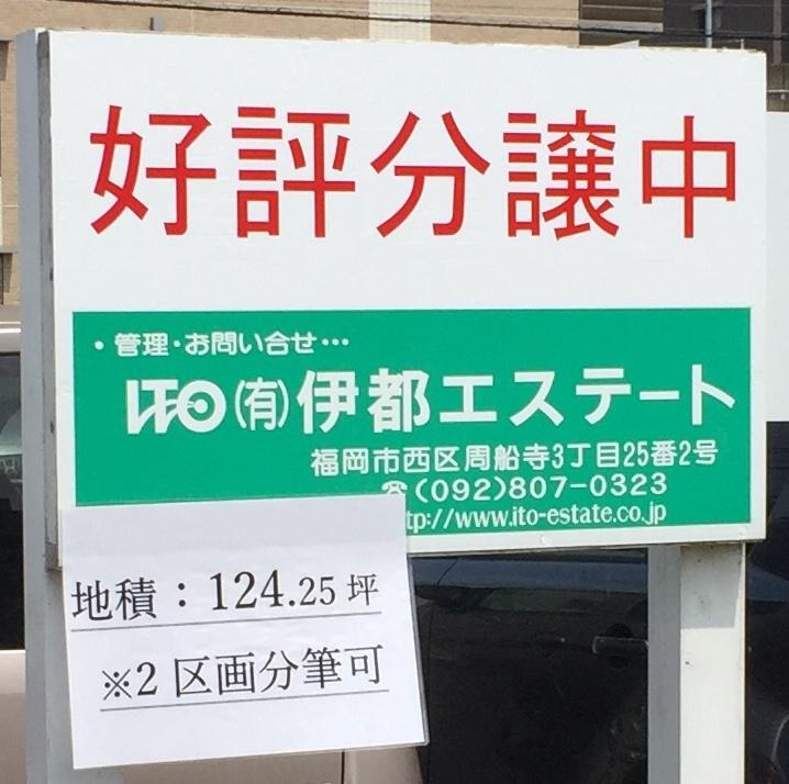 ☆九大学研都市エリアの売地情報☆